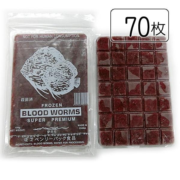 ベンリーパック食品 冷凍赤虫(あかむし)100g×70...