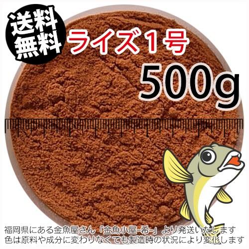 日清丸紅飼料ライズ1号(粒径0.25mm)500g小分け品(...
