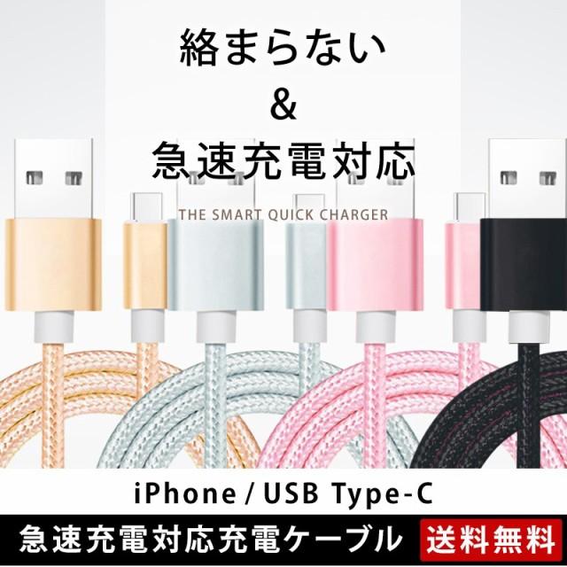 iPhone アンドロイド USB Type-C 急速充電ケーブ...