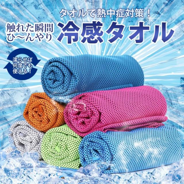 冷感タオル クールタオル 冷たいタオル 冷えるタ...