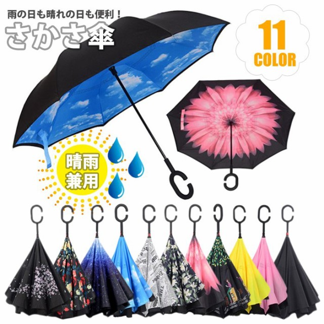 逆さ傘 傘 晴雨兼用 さかさ傘 さかさかさ さかさま傘 レディース メンズ 日焼け対策 UVカット