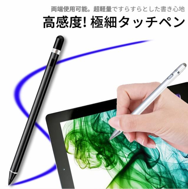 タッチペン 極細 1 45mm Iphone Ipad Android対応 両側ペン
