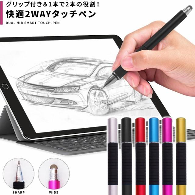 タッチペン 極細 iPhone iPad Android対応 両側ペ...