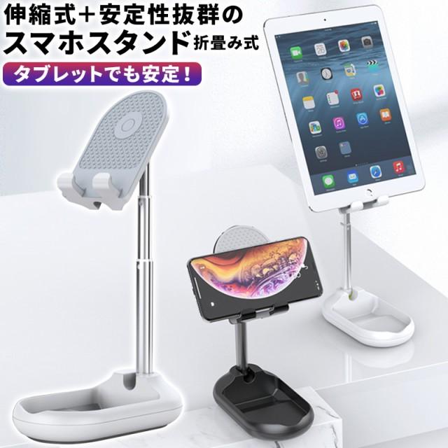 スマホスタンド 卓上 タブレットスタンド iPad か...