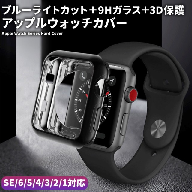Apple watch 6 SE カバー ケース series 6 5 4 ア...