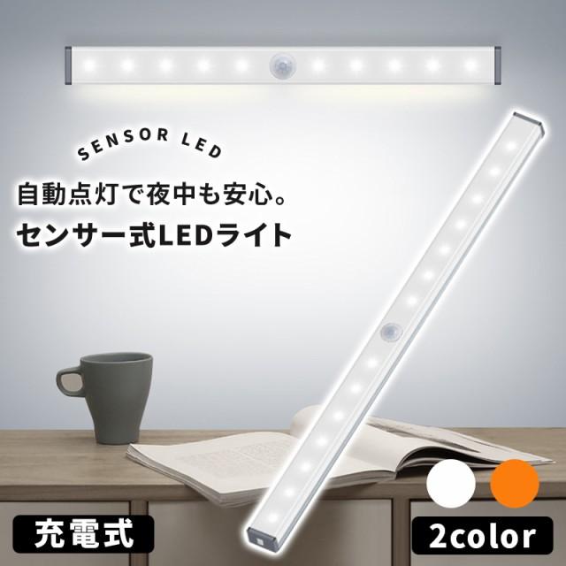 センサーライト LEDライト 照明 人感 クローゼッ...