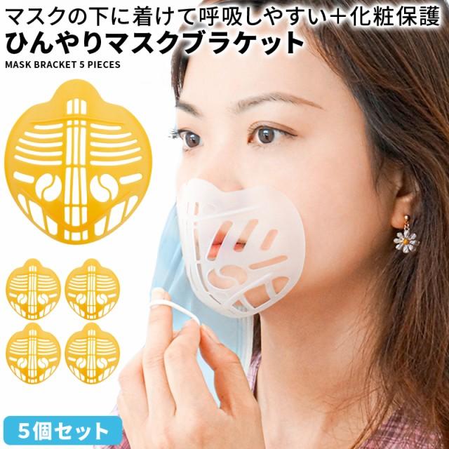 マスク プラケット ブラケット マスク フレーム 5点セット 3d ひんやりブラケット 夏用 鼻筋マスククッション メイク崩れ防止 呼吸がしや