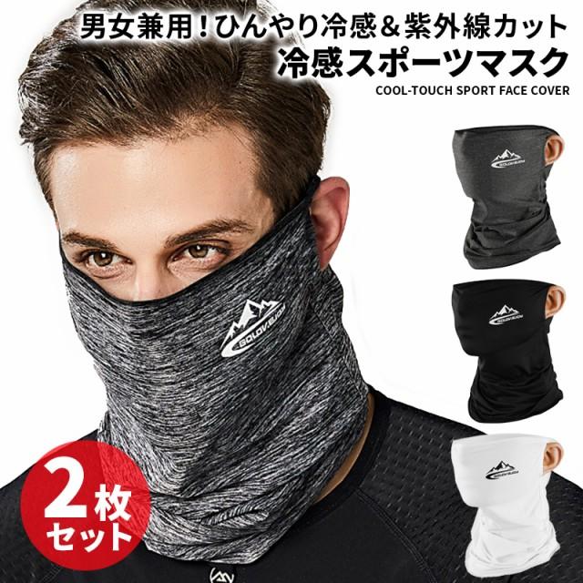 フェイスマスク 2枚セット フェイスカバー 夏用 ...