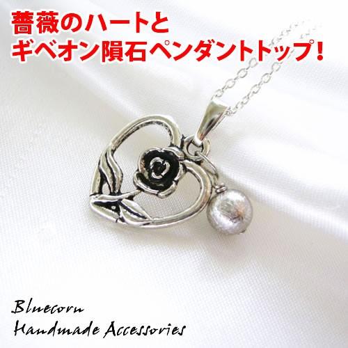 パワーストーン 薔薇のハート と ギベオン隕石 ペ...