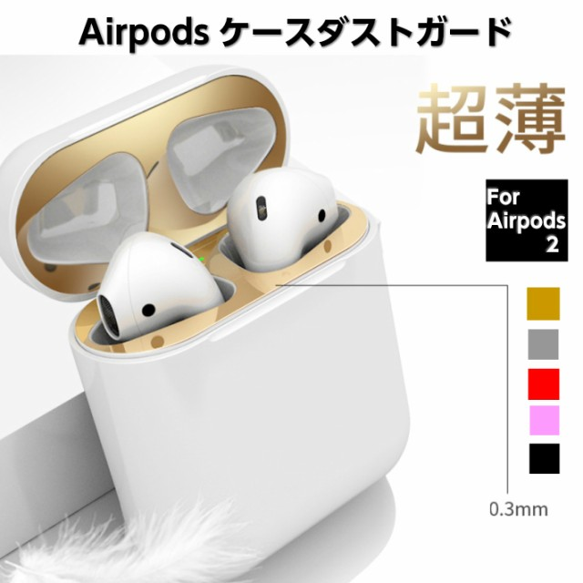 AirPods2 エアー ポッズ ケース ダスト ガード シ...