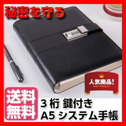 カギ付き 手帳 大きめ A5 6穴 秘密 ダイヤルロッ...