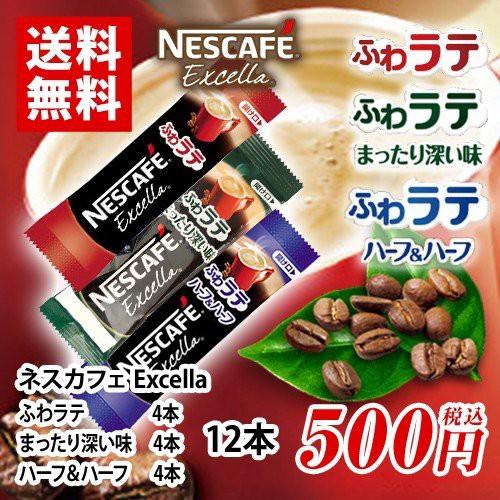 NESCAFE Excella ふわラテ+まったり深い味+ハ...