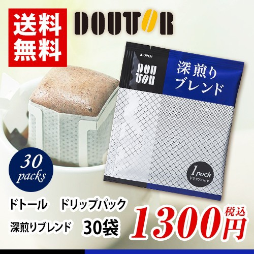 ドトール ★深煎りブレンド 30袋 ドリップパッ...