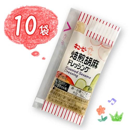 キューピー 焙煎胡麻ドレッシング 小袋 10袋(...