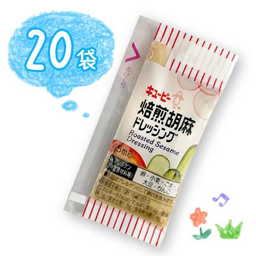キューピー 焙煎胡麻ドレッシング 小袋 20袋(...