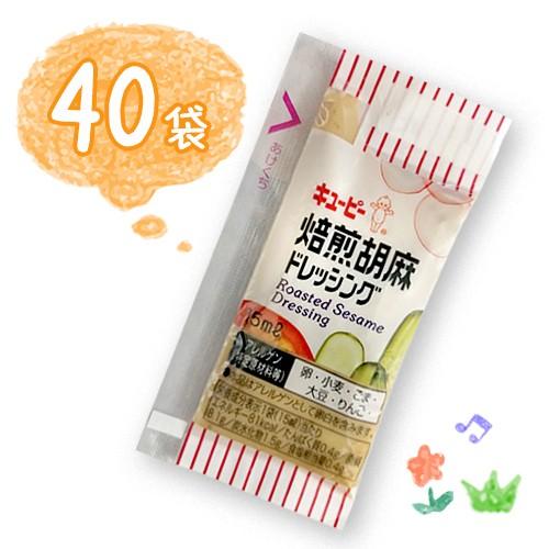 キューピー 焙煎胡麻ドレッシング 小袋 40袋(...
