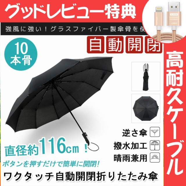 傘 折りたたみ 折りたたみ傘 ワンタッチ自動開閉 ...