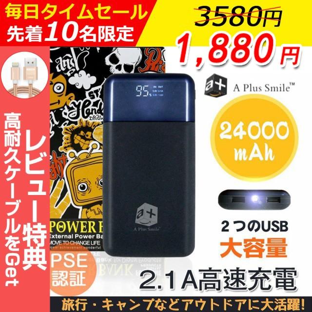 モバイルバッテリー 大容量 スマホ 携帯 急速 充...