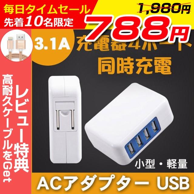 usb ACアダプター 4ポート 急速充電器 iPhone X i...