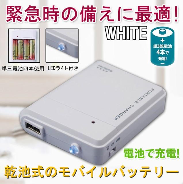 モバイルバッテリー 電池式 充電器 スマホ 携帯用...