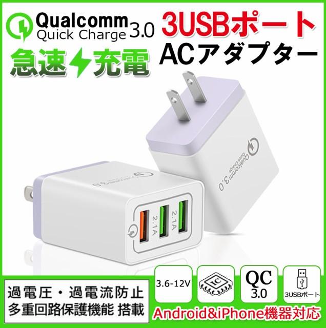 ACアダプター iPhone USB充電器 3.1A 高速充電 2...