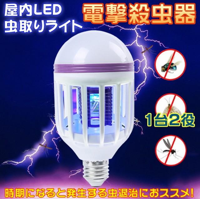 ライト LED 電球 虫取り 電撃殺虫灯 屋内用 静音 ...
