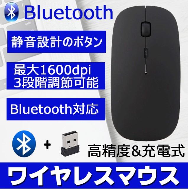 マウス ワイヤレス Bluetooth マウス 電池交換不...