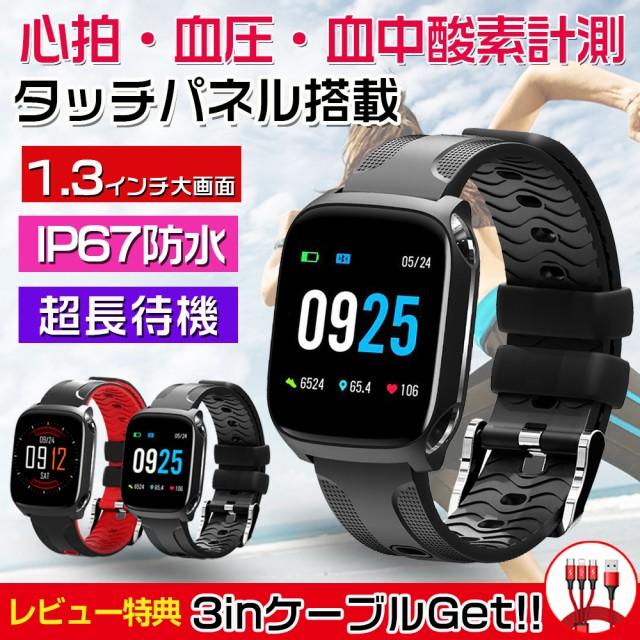スマートウォッチ iphone 対応 アンドロイド 血圧...