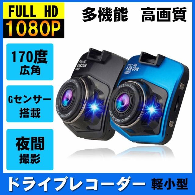 送料無料改良版 ドライブレコーダー 1080P 2.5イ...
