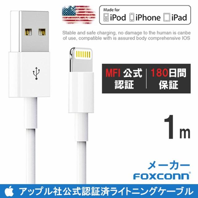 iPhone iPad iPod 純正ケーブル アップル公式認証...
