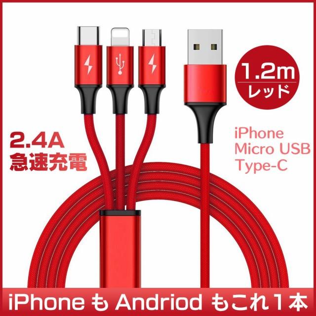 充電ケーブル Lightning MicroUSB Type-B USB Typ...
