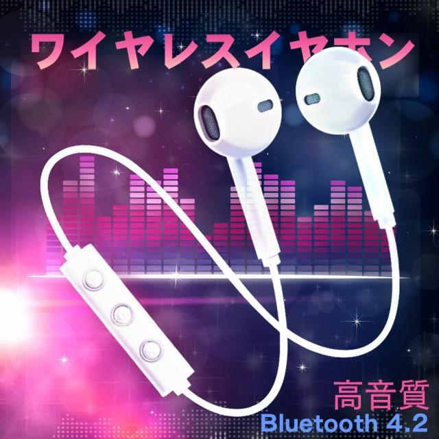 ワイヤレスイヤホン Bluetooth 4.2 スポーツ ブル...