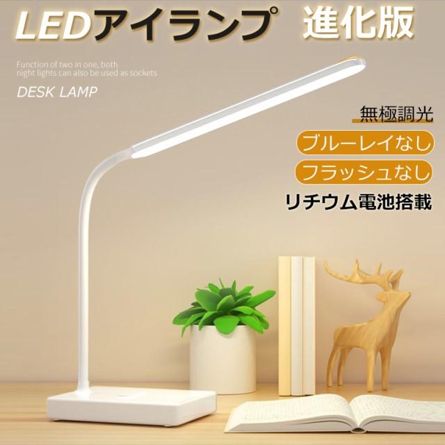 デスクライト テーブルライト 卓上ライト 充電式 ...