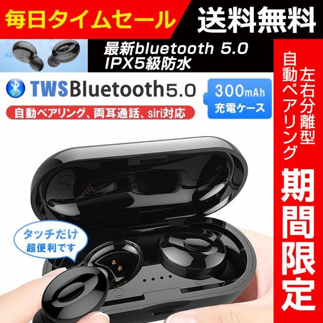 ワイヤレスイヤホン Bluetooth5.0 イヤホン 電池...