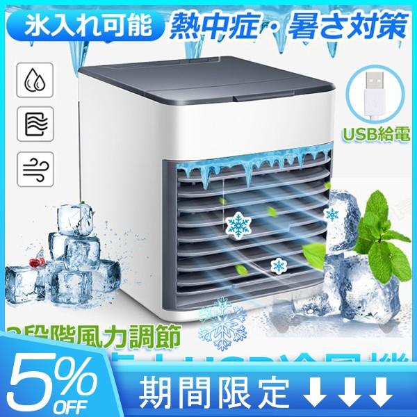 冷風機 冷風扇 卓上 クーラー USB給電式 加湿器 ...