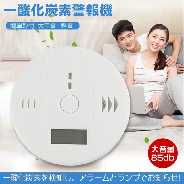 【2店舗以上+5%クーポン利用可】警報器 一酸化炭...
