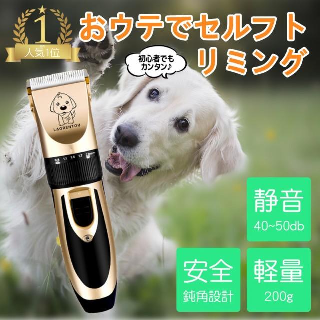 ペット バリカン 電動 低騒音 犬 猫 プロ仕様 犬 ...
