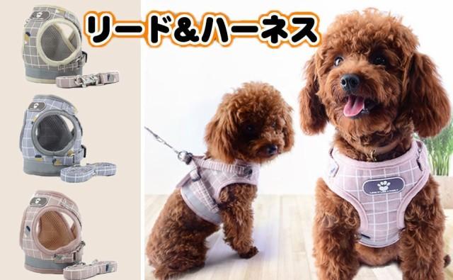 送料無料 犬 猫  ハーネス 犬用 猫用ハーネス メッシュ 小型犬 中型犬 大型犬 脱げない おしゃれ リード 胴輪 ウェアハー