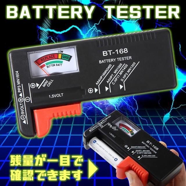 ■送料無料■バッテリーテスター■電池の残量チェ...