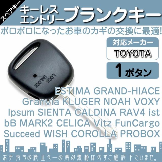 トヨタ 車対応  ブランクキー 横1ボタン 純正キ...