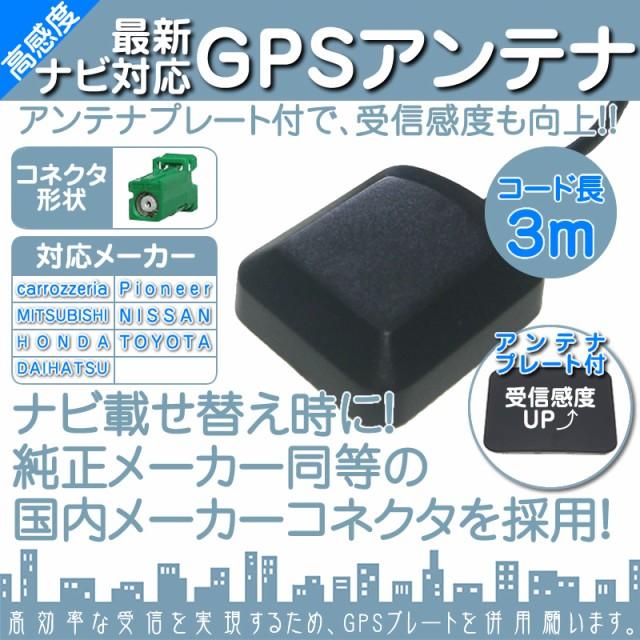 GPSアンテナ 角型 緑色 GPS カプラー コネクター ...