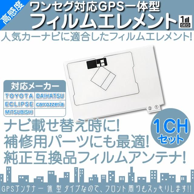 GPS一体型 ワンセグフィルム テレビアンテナ カー...