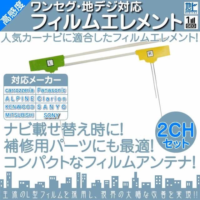 地デジ 2ch フィルム テレビアンテナ カーナビ乗...