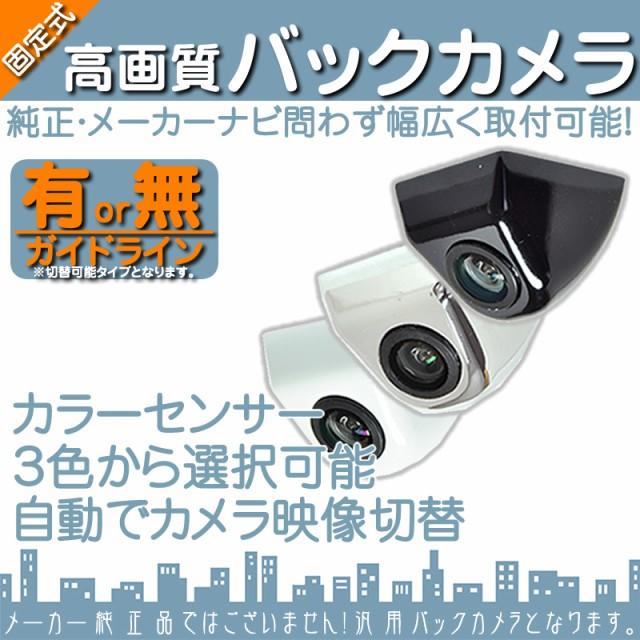 バックカメラ 車載カメラ ボルト固定  高画質 軽...