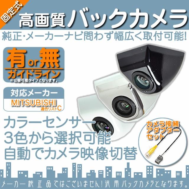 NR-MZ10 他対応 バックカメラ 車載カメラ ボルト...