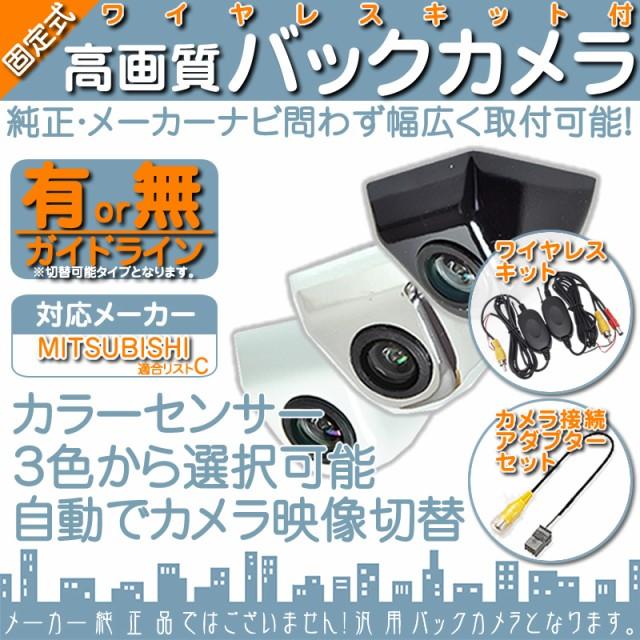 NR-MZ10DT ワイヤレス バックカメラ ボルト固定 ...