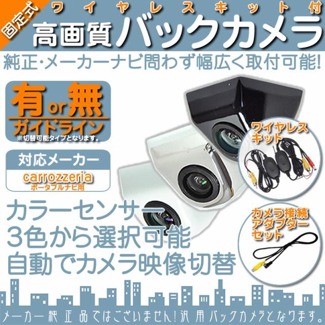 AVIC-MRP008 AVIC-MRP009 AVIC-MP55 ワイヤレス ...