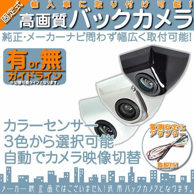 輸入車向け バックカメラ 車載カメラ ボルト固定 ...
