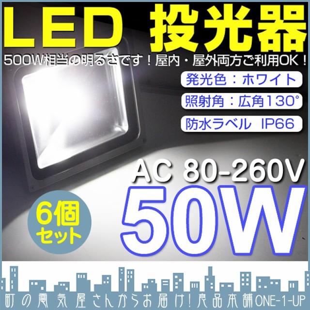 駐車場 看板灯 等に  LED投光器 LEDライト LED作...