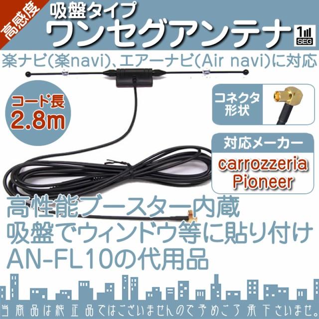 AVIC-MRP700 AVIC-T77 AVIC-T99 他対応  ワンセ...